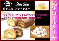 キャベージの純生ロールケーキ