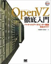 OpenVZ徹底入門 バーチャルデータセンター構築 完全ガイド