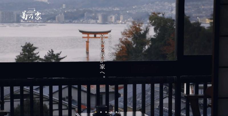 宮島の宿 ホテル菊乃家