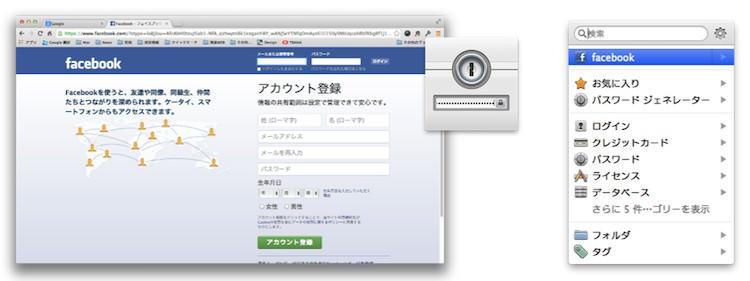 1Password Auto login