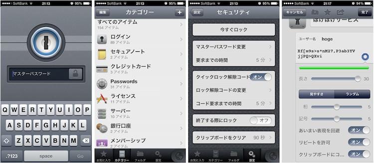 1Password iOS