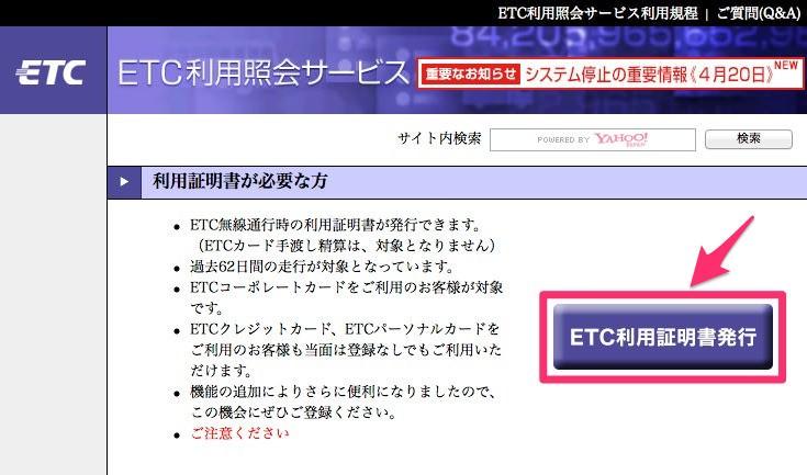 ETC利用照会サービス利用照会1