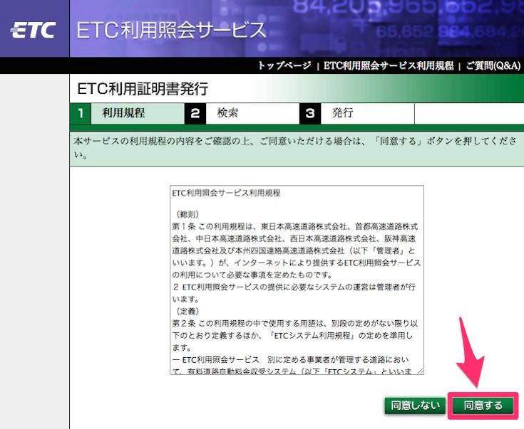 ETC利用照会サービス利用照会2
