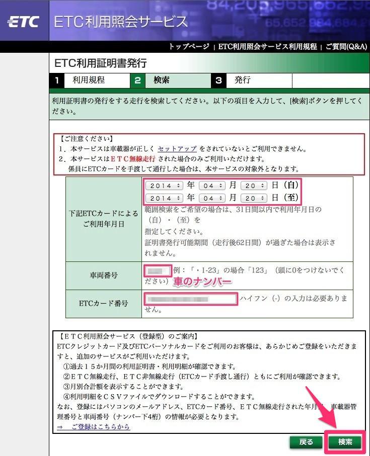 ETC利用照会サービス利用照会3