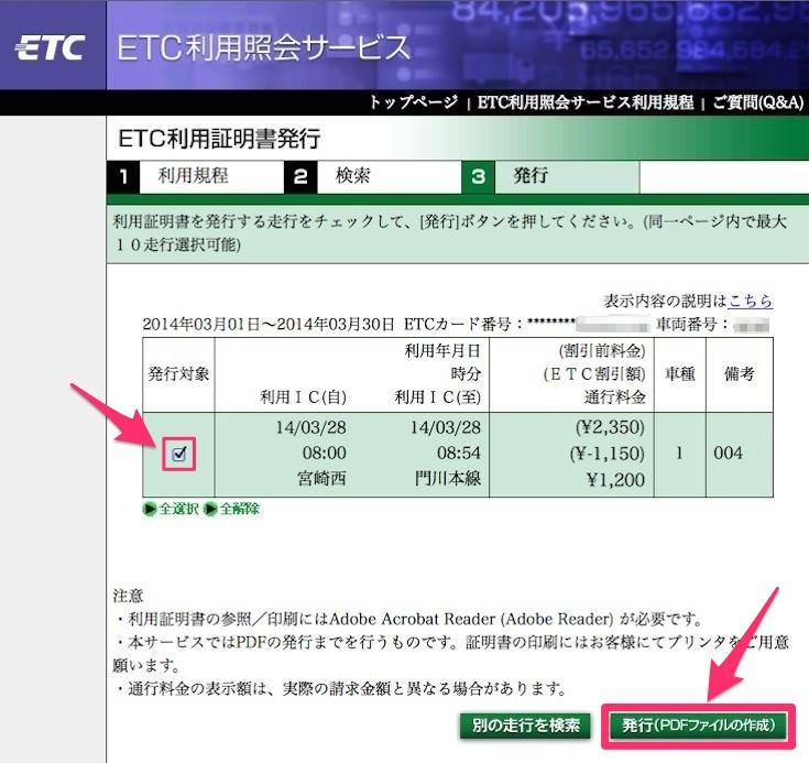 ETC利用照会サービス利用照会4