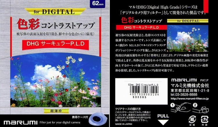 MARUMI カメラ用 フィルター 62mm DHGサーキュラー P.L.D偏光フィルター 63104