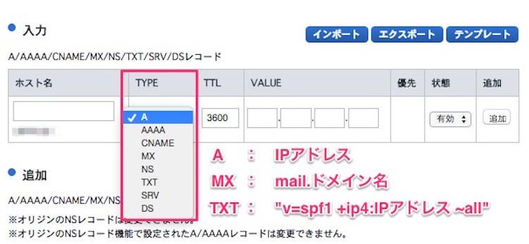 お名前.com DNSレコード設定 入力画面