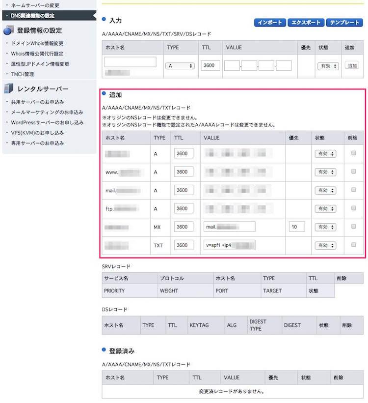 お名前.com DNSレコード設定 追加