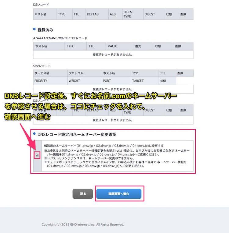 お名前.com DNSレコード設定用ネームサーバー変更確認