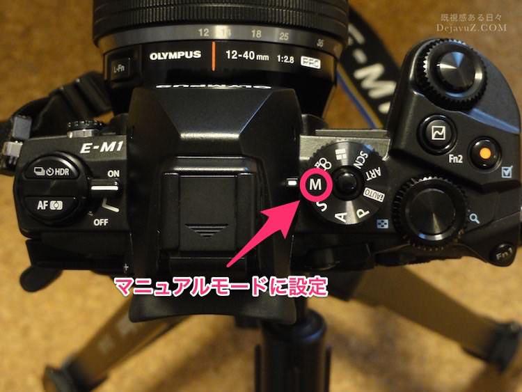 OM-D E-M1 マニュアルモード