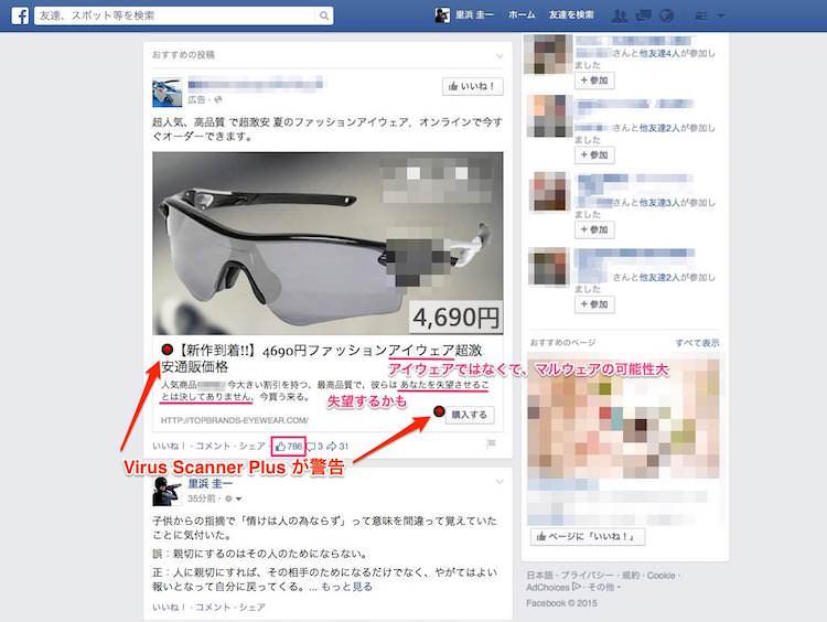 Virus Scanner PlusがFacebookタイムライン上に表示されたリンクに警告