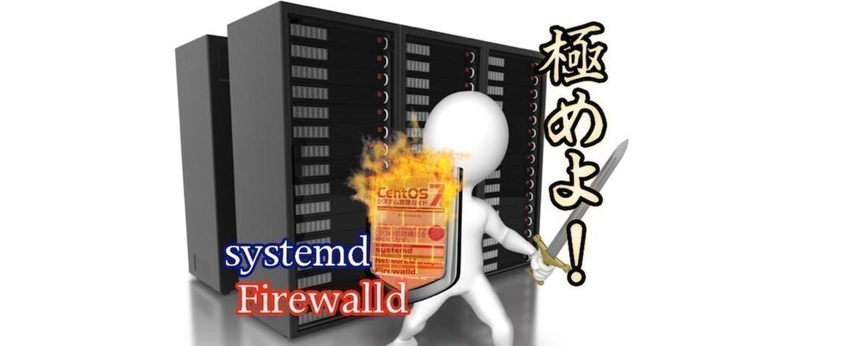centos7_systemd_firewalld