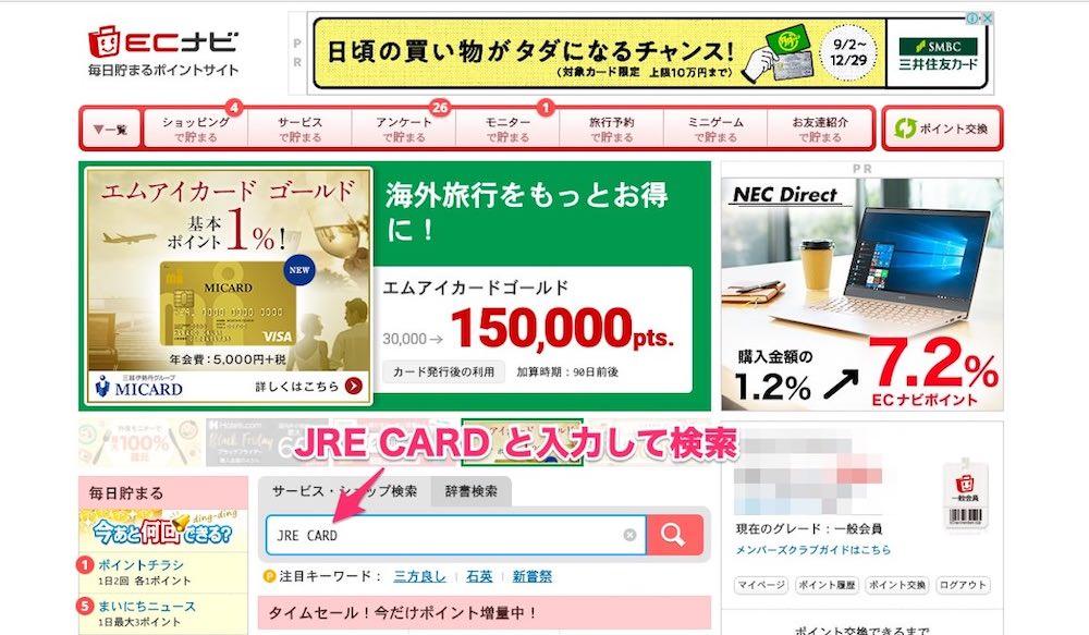 ECナビからJRE CARDを申し込む