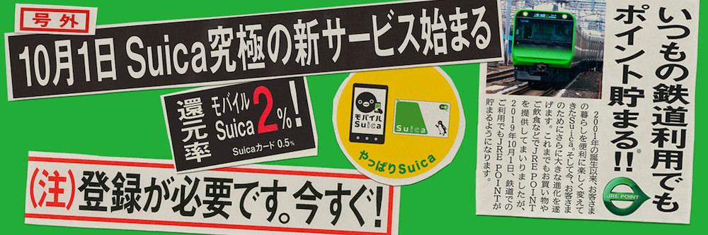 Suica究極の新サービスが2019年10月1日から開始!